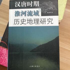 漢唐時期淮河流域歷史地理研究