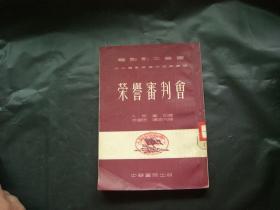 電影劇本叢書:榮譽審判會(附劇照)