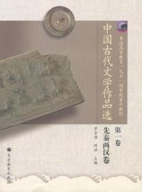 中國古代文學作品選(第1卷)先秦兩漢卷