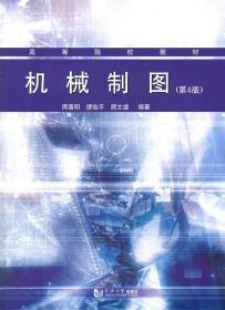 高等院校教材:機械制圖(第4版)