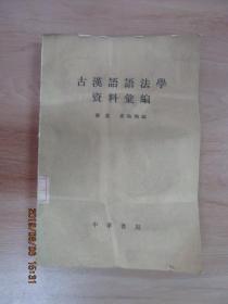 古漢語語法學資料匯編