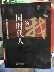 (正版18)中國人物:我的同時代人 9787539927244