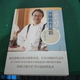 世說心語2:劉墉教育秘籍