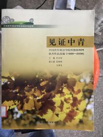 (正版18)見證中青·中國青年政治學院校報新聞網優秀作品選編(1989-2006)9787511253415