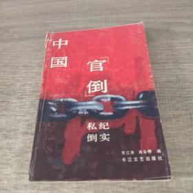 """中國"""" 官 倒"""""""" 私倒"""" 紀實"""