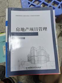 (正版16)房地產項目管理 9787568237161