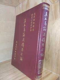 早期原版《真本易筋洗髓经合编》精装一册