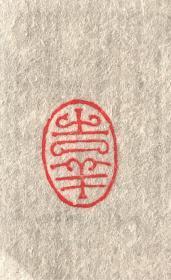 閑章引首章篆刻印章。吉祥 1cm小印 適合小楷 冊頁 扇面 手札