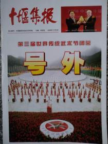 第三屆世界傳統武術節號外