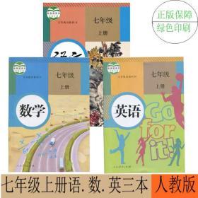 2019人教版初一7七年级上册语数英课本教材教科书全套共3本书