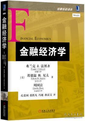 金融经济学