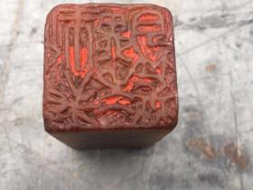 老壽山石印章