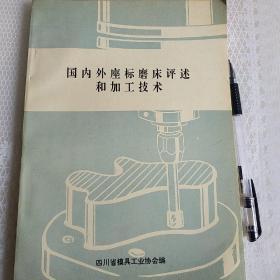国内外座标磨床评述和加工技术