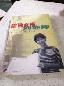 哈佛女孩刘亦婷——素质培养纪实