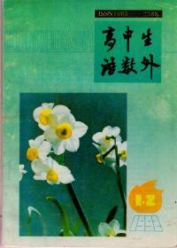 高中生語數外(1992年1-12期,缺第5期,共11本)