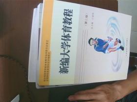新编大学体育教程第二版