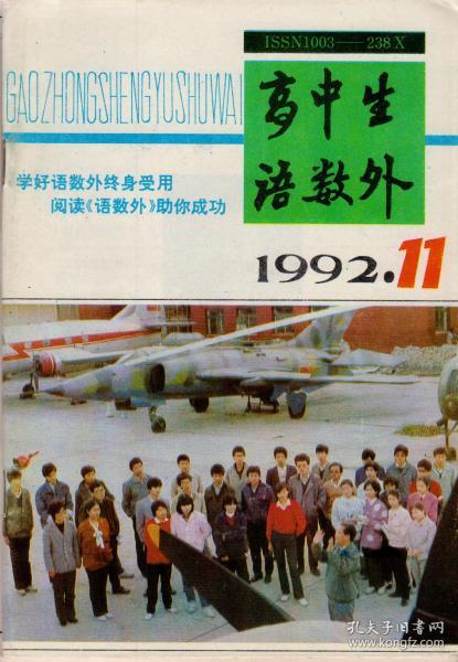 高中生語數外1992年第11期(總第93期)