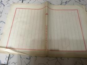 50年代左右:中国百货公司北京市公司老笺纸  20张