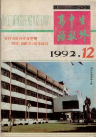 高中生語數外1992年第12期(總第94期)
