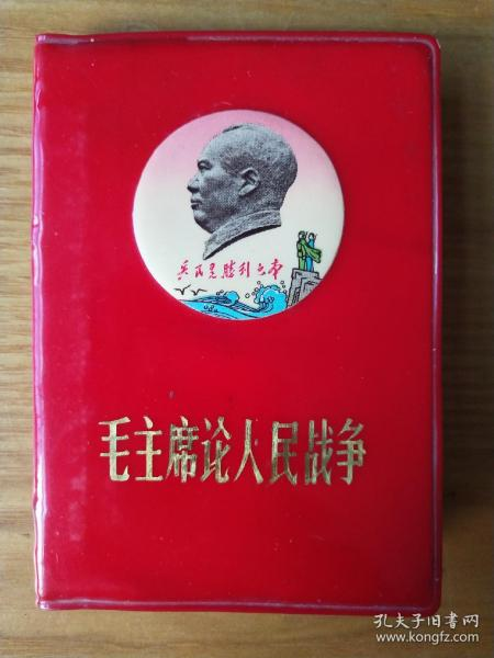 《毛主席論人民戰爭》,一套一冊全。