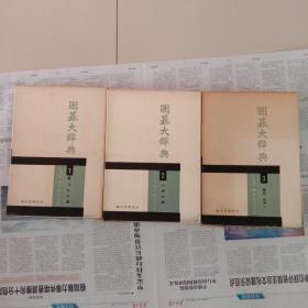 (日文原版)围棋大辞典(全3卷)