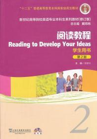 正版阅读教程第二版2 学生用书 蒋静仪9787544631167 蒋