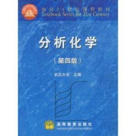 正版分析化学 武汉大学 高等教
