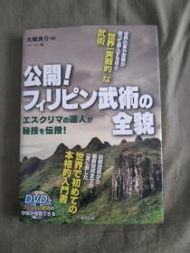 日文原版武术书籍~公开!武术全貌:大嶋良介2013年一版一印