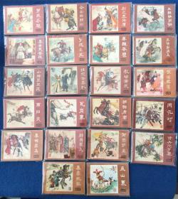 80年代老版小人书连环画(说唐)22本全套包老保真