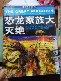 恐龍家族大滅絕