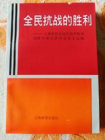 全民抗戰的勝利(一版一印)印數1100冊