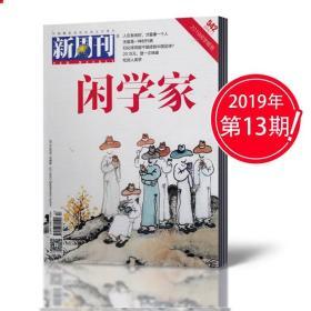 新周刊杂志 2019年7月1日第13期总第542期 闲学家 归化球员能不能拯救中国足球?