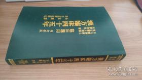 汉方临床四十五年 矢数道明著 吴家镜译