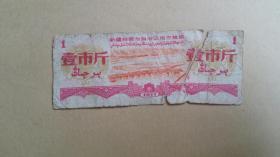 新疆维吾尔自治区地方粮票1971(壹市斤)