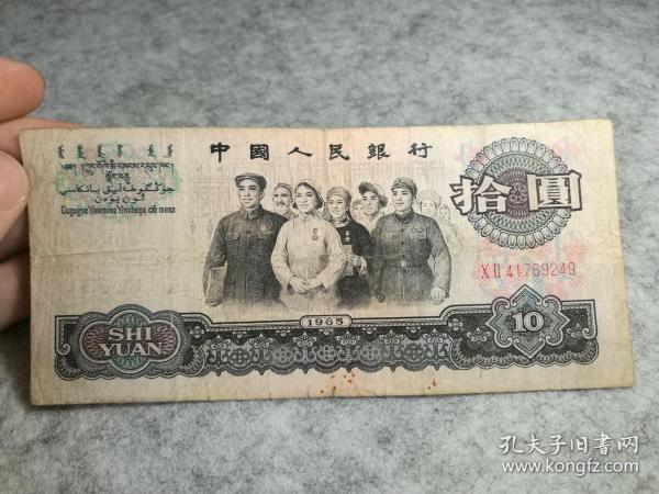 大團結十元流通品2