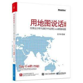 用地图 正版  刘万祥  9787121313127