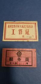 文革時期文攻武衛指揮部工作證和服務員證
