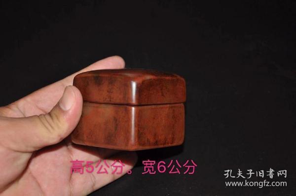 民國壽山石。印泥盒。包漿渾厚。造型美觀。文房雅玩