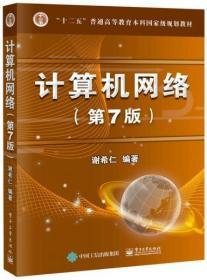 计算机网络 正版  谢希仁  9787121302954