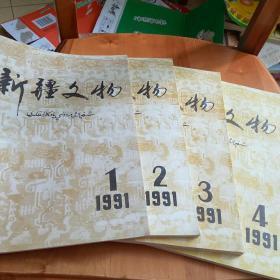 新疆文物一一1991年(1一一4期全)