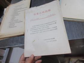 农业百科简报 1981年第6期  油印本  库2