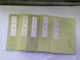 丛书集成初编--彭城集(1-5)全