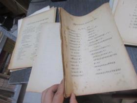 中国农业百科全书 农史卷 条目初稿第一至第十部分  油印本  库2