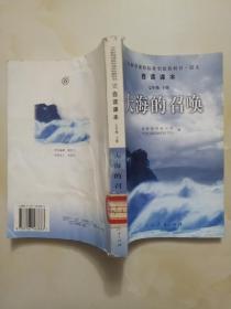 义教课程标准实验教科书·语文自读课本:大海的召唤(七年级·下册)
