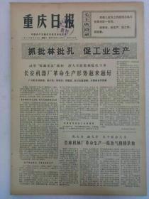 (重慶日報)第2298號