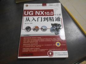 UG NX 10.0中文版从入门到精通