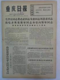 (重慶日報)第2301號