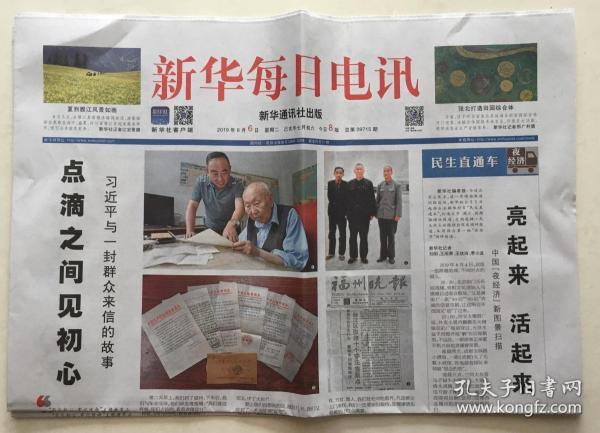 新華每日電訊 2019年 8月6日 星期二 今日8版 總第09715期 郵發代號:1-19