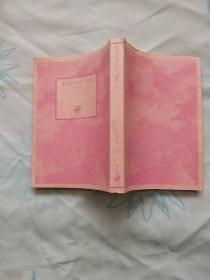 《角川文库~一本外国语日文图书》
