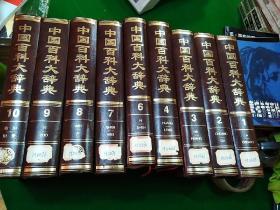 中国百科大辞典(只有1-4,6-10,缺5,共9册,)